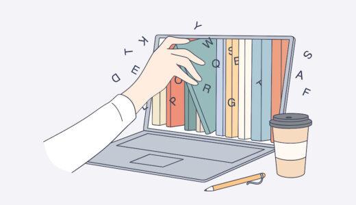【厳選】ブログ運営に役立つ超おすすめツール20選【用途別に紹介】