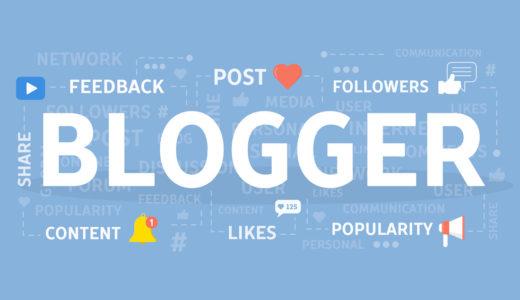 【初心者向け】ブログとは何か?今さら聞けない基礎知識を解説します