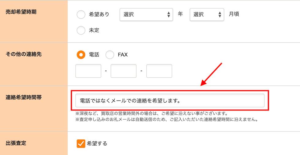 カーセンサー買取査定サービスの利用手順