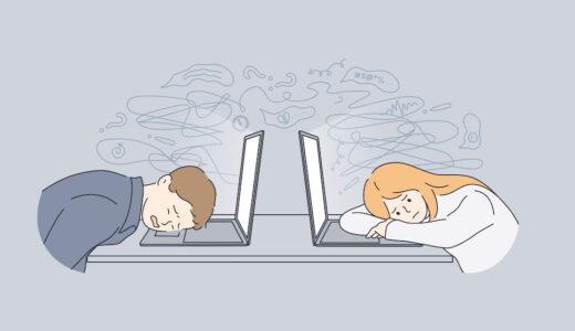 ブログに疲れたら、一旦離れて休むことが大切【5つの対処法あり】
