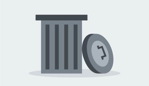 WordPress本体を安全に削除する方法【アンインストールは慎重に】