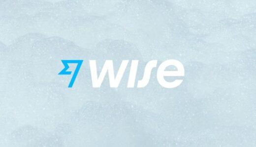 【海外送金】Wise(旧TransferWise)の評判がすごぶる良い件【使い方の手順も解説】